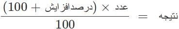 فرمول محاسبه افزایش درصد